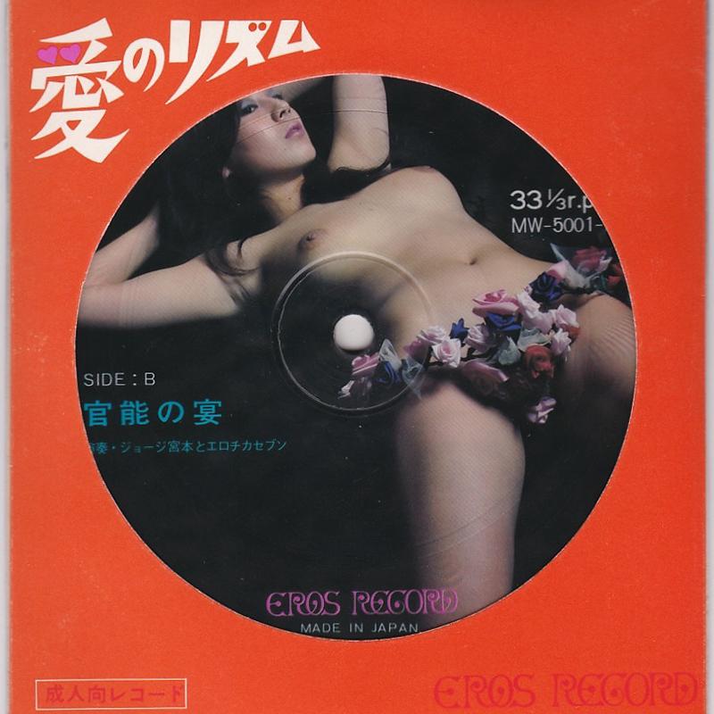 pochette album George Miyamoto