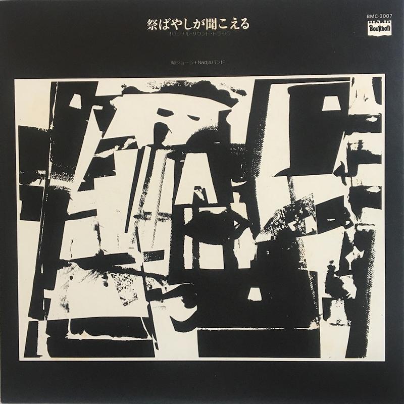 pochette album George Yanagi