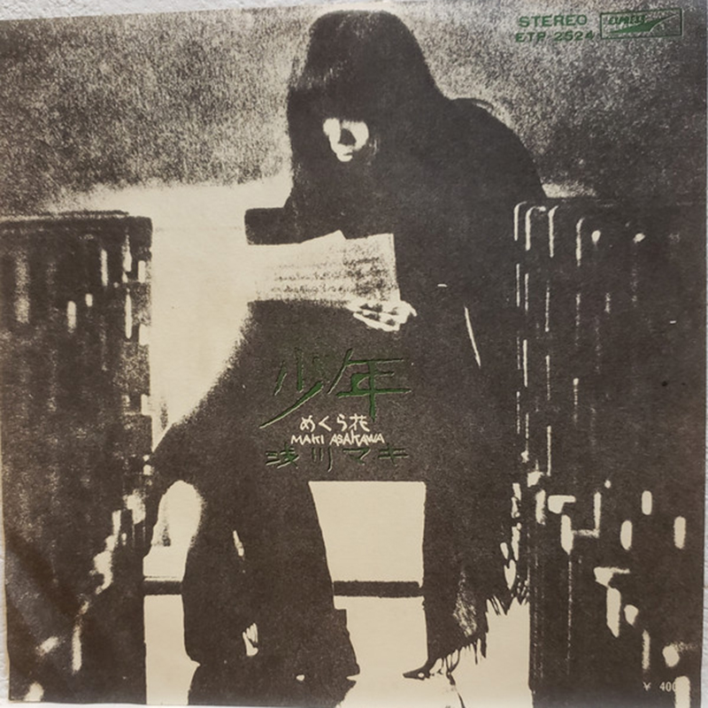 Pochette album Maki Asakawa