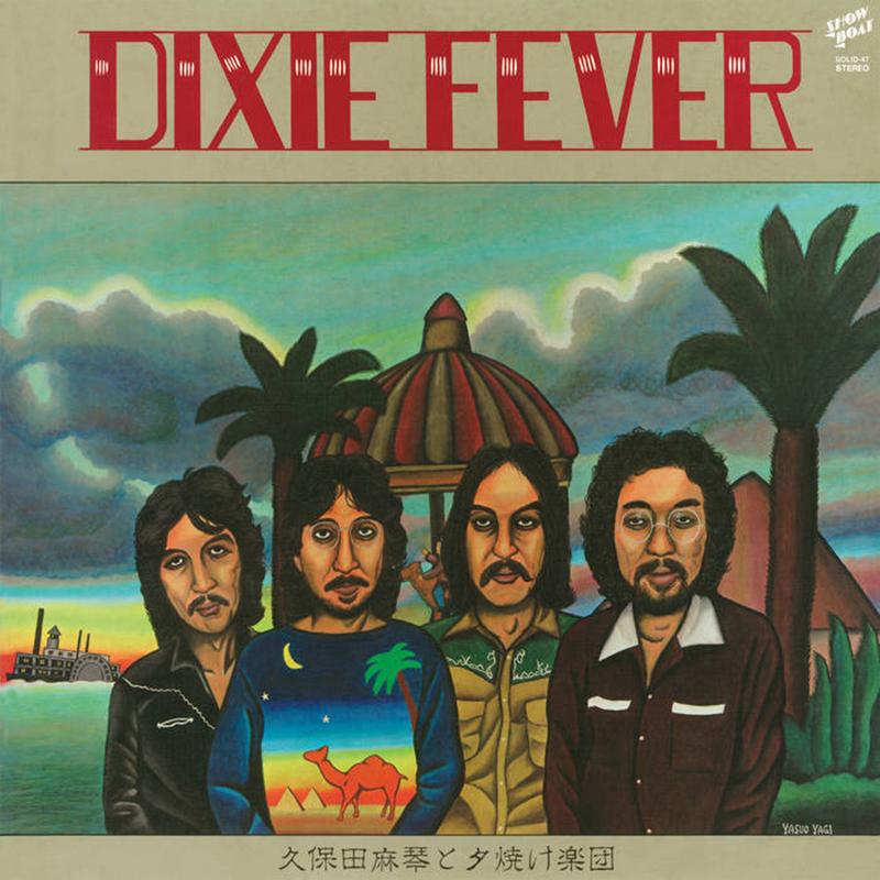 Kubota / Dixie Fever